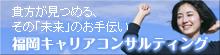福岡キャリアコンサルティング